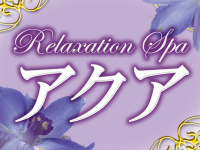Relaxation Spa アクア